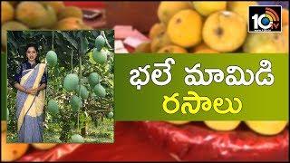 భలే మామిడి రసాలు | Matti Manishi  News