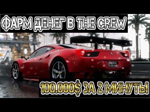 Как быстро заработать деньги в the crew 2016
