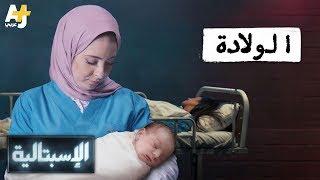 الإسبتالية - الولادة