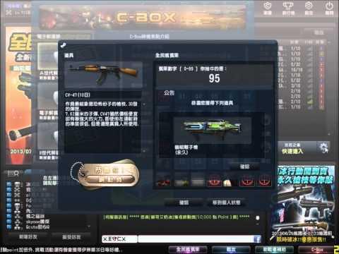 CS online 貓小mo 幽能離子槍 賓果成功 2013-07-05 Music Videos