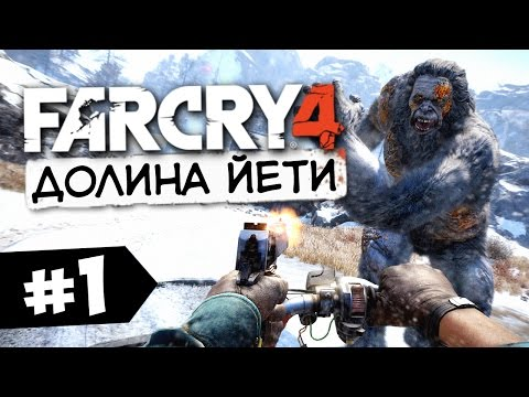 Far Cry 4: Valley of the Yetis - Долина Йети!