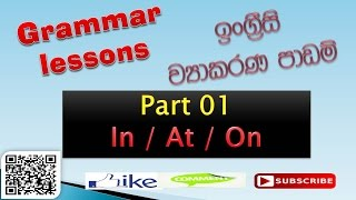 English Grammar lessons in Sinhalese Part 01  (Prepositions In /At / On )