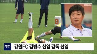 일도월투) 강원FC 김병수 신임 감독 선임