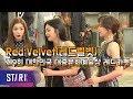 Lagu BTS 등장에 놀란 레드벨벳 (Red Velvet_ 2018 Popular Culture & Art Awards Red Carpet)