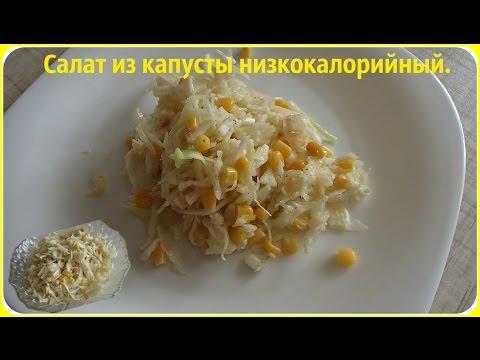 Салат с капустой, с кукурузой и яблоком. Назовем его