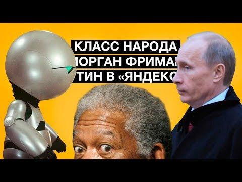 Морган Фримен, Путин в Яндексе  Класс народа