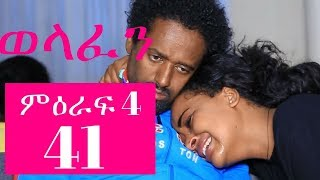 Welafen Drama Season 4 Episode 40  - Ethiopian Drama Part 41
