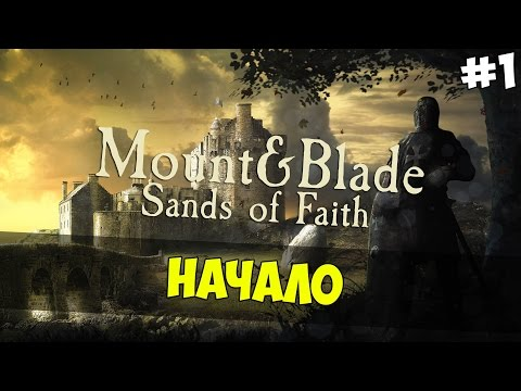 Mount and Blade: Sands of Faith - НАЧАЛО! #1