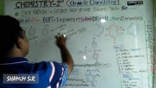 HSC Chemistry  Organic Compounds short technique l onnorokm pathsala | Bangla chemisty |