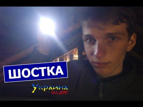 Украина без денег - ШОСТКА (выпуск 17)