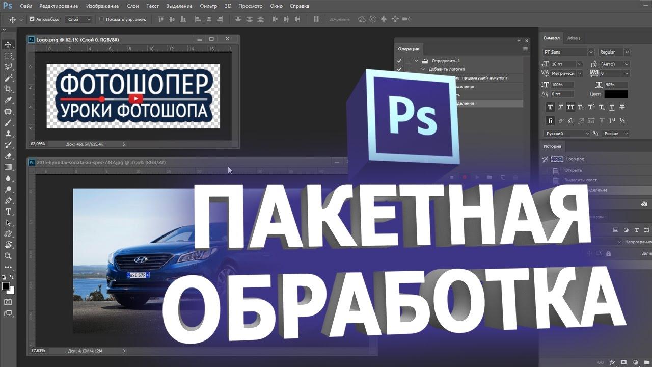 Как сделать в фотошопе пакетную обработку фото