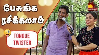 Pesunga Rasikkalam http://festyy.com/wXTvtS24 – Fun Filled Vox Pop | Tongue Twister | Kalaignar TV