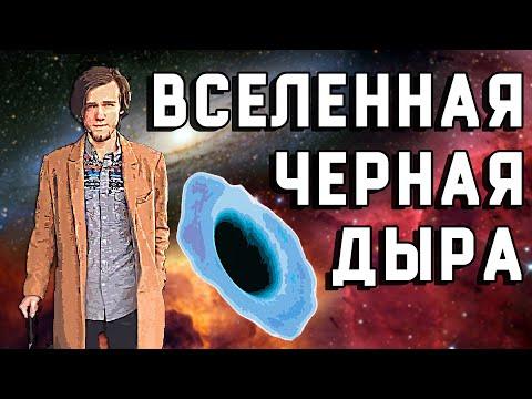 Вселенная внутри ЧЕРНОЙ ДЫРЫ? (Теория)