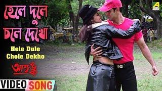 Rachna banerjee Hot Songs - Hele Dule Chale Dekho Aamar Priya