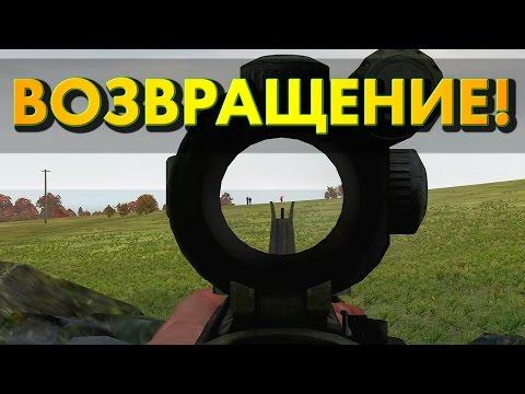 DayZ - Записки охотника #4 - Возвращение в Epoch