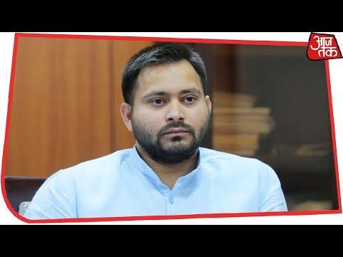 Patna: बंगला खाली कराने पहुंचे प्रशासन को Tejashwi Yadav ने बैरंग लौटाया