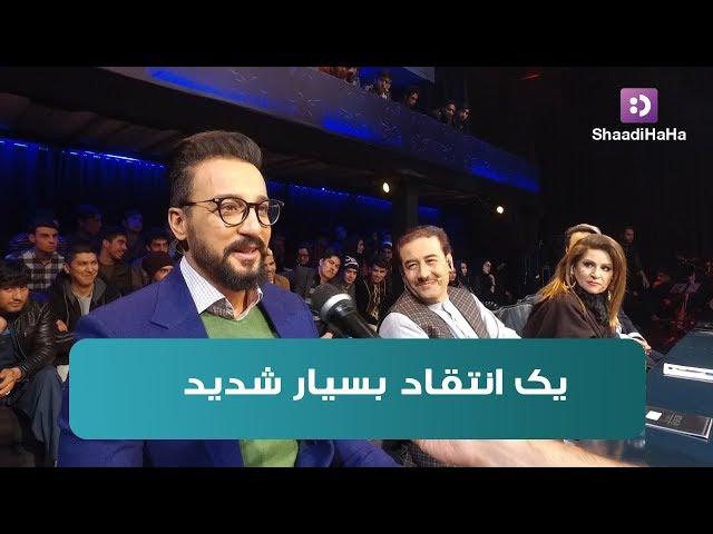 یک انتقاد بسیار شدید از داوران ستاره افغان