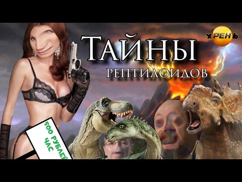 Тайны Рептилоидов   RYTP