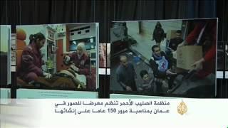 منظمة الصليب الأحمر تنظم معرضا للصور في عمّان