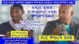 Dr. Mihret Debebe and Ass. Prof. Mihretu Shanko discuss about what PM Abiy Ahmed brings for Ethiopia