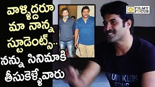 Trivikram Srinivas and Sunil are my Father's Students : Subbaraju