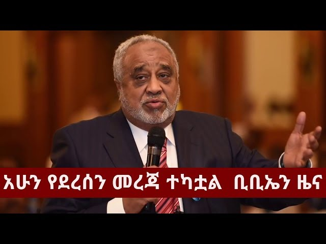 BBN Daily Ethiopian News May 9, 2018