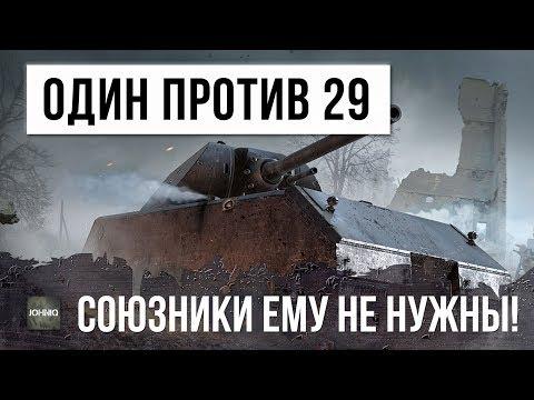 ОДИН ПРОТИВ 29! СОЮЗНИКИ ЕМУ НЕ НУЖНЫ, НЕРЕАЛЬНЫЙ БОЙ WORLD OF TANKS!!!