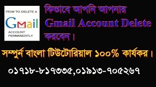 how to delete your gmail account bangla tutorial.how to remove your gmail account in bangla tutorial