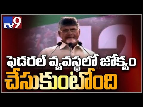 Modi government is trying to interfere in federal setup, says Chandrababu - TV9