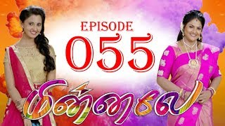 மின்னலே - Minnale - Episode 55 - 12/10/2018