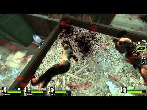 Left 4 Dead 2 прохождение часть 1