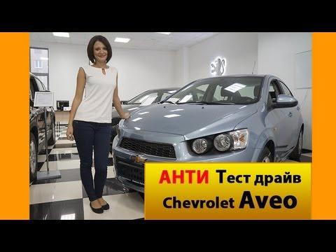 Тест драйв Chevrolet Aveo 2013