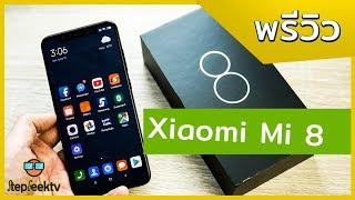 พรีวิว Xiaomi Mi 8 หรือจะเป็นฝาแฝด ... X ??