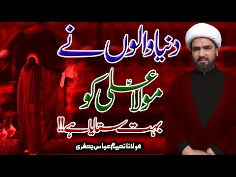 Dunya Walon Ny Maula Ali (a.s) Ko Bohot Sataya | Maulana Naeem Abbas Jafari | 4K