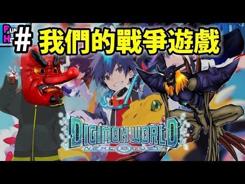 【ポケモンGO攻略動画】兇碼外傳完# 我們的戰爭遊戲 | Digimon World: Next Order  – 長さ: 14:04。