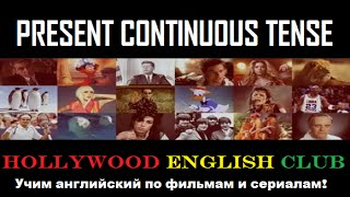 Learn PRESENT CONTINUOUS TENSE through Movies english-challenge.ru
