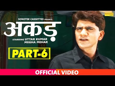 Akad Full Movie Hd Part 6 - Dehati Film - Uttar Kumar - Haryanvi Film video