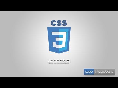 CSS3 для начинающих   #1 Введение в курс