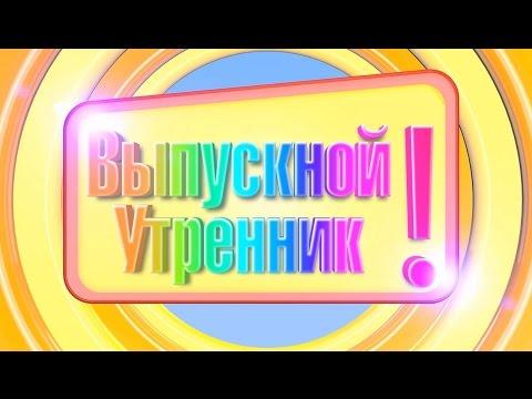 Выпускной в детском саду Хеппи Кидс Саратов