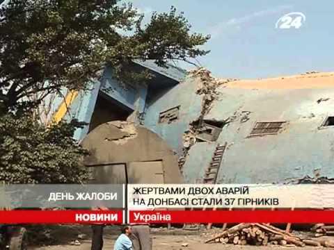 В Україні - день жалоби за загиблими гірниками