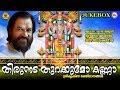 തിരുനട തുറക്കുമോ കണ്ണാ | Thirunada Thurakkumo Kanna | Guruvayoorappa Devotional Songs Malayalam