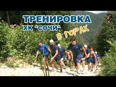 """""""Все зашибись!"""" - Игроки ХК """"Сочи"""" пробежали 9 км в горах"""