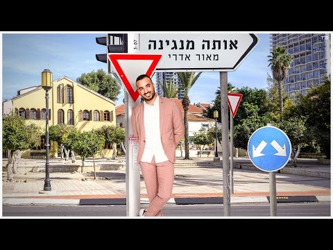 download lagu מאור אדרי - אותה מנגינ� gratis
