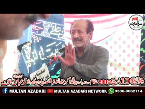 Zakir Madah Hussain Shah I 10 March 2019 I Darbar Syed Muhammad Akbar Shah Taqvi Kabirwala