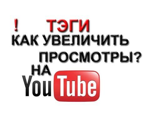 как добавить теги на разных языках к видео на ютубе