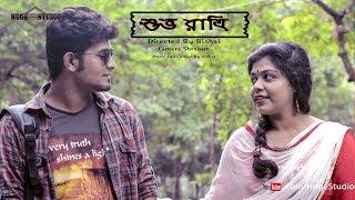 অসাধারন গল্প নিয়ে তৈরি - একটি নিষ্ঠুর প্রেমের ফিল্ম | Bangla Short Film | Huge Studio