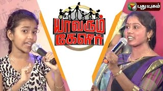 Yaavarum Kelir 22-01-2017 Puthuyugam Tv