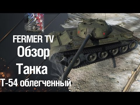 Легкий Танк Т-54 Облегчённый - Обзор танка от FERMER TV [World of Tanks]