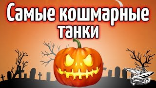 Стрим - Самые кошмарные танки на хэллоуин
