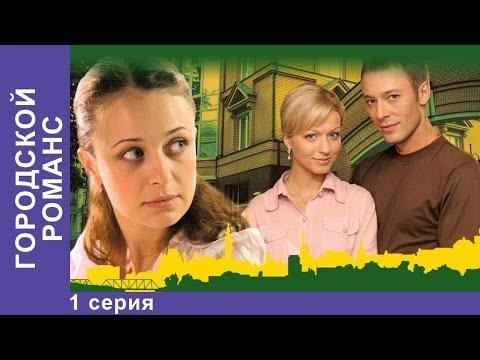 Сериал Городской романс - смотреть онлайн на tvzavr ru